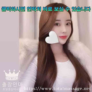 제주출장   토탈마사지   한국