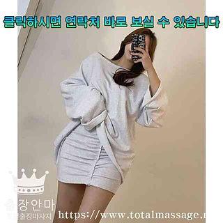 의왕출장마사지 | 토탈마사지 | 한국