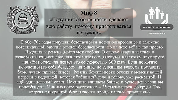 Миф 8.JPG