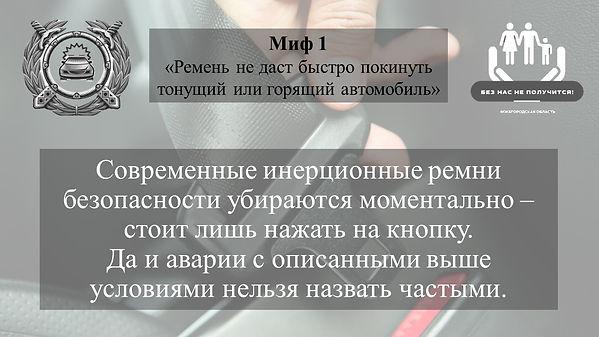 Миф 1.JPG