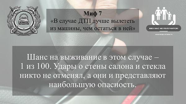Миф 7.JPG