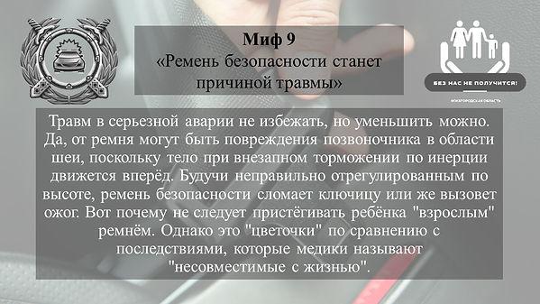 Миф 9.JPG