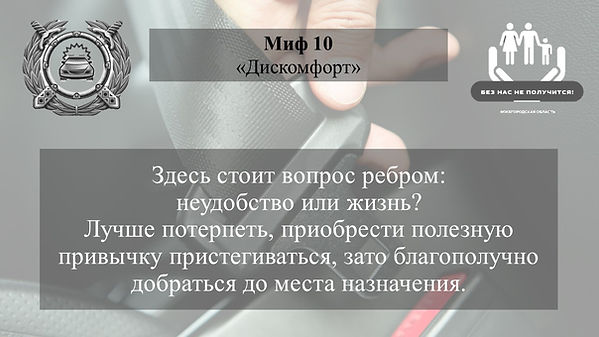 Миф 10.JPG