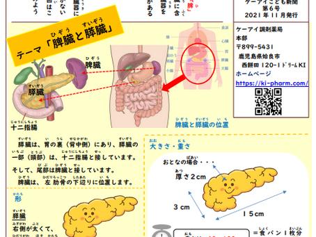 こども新聞6号 発行