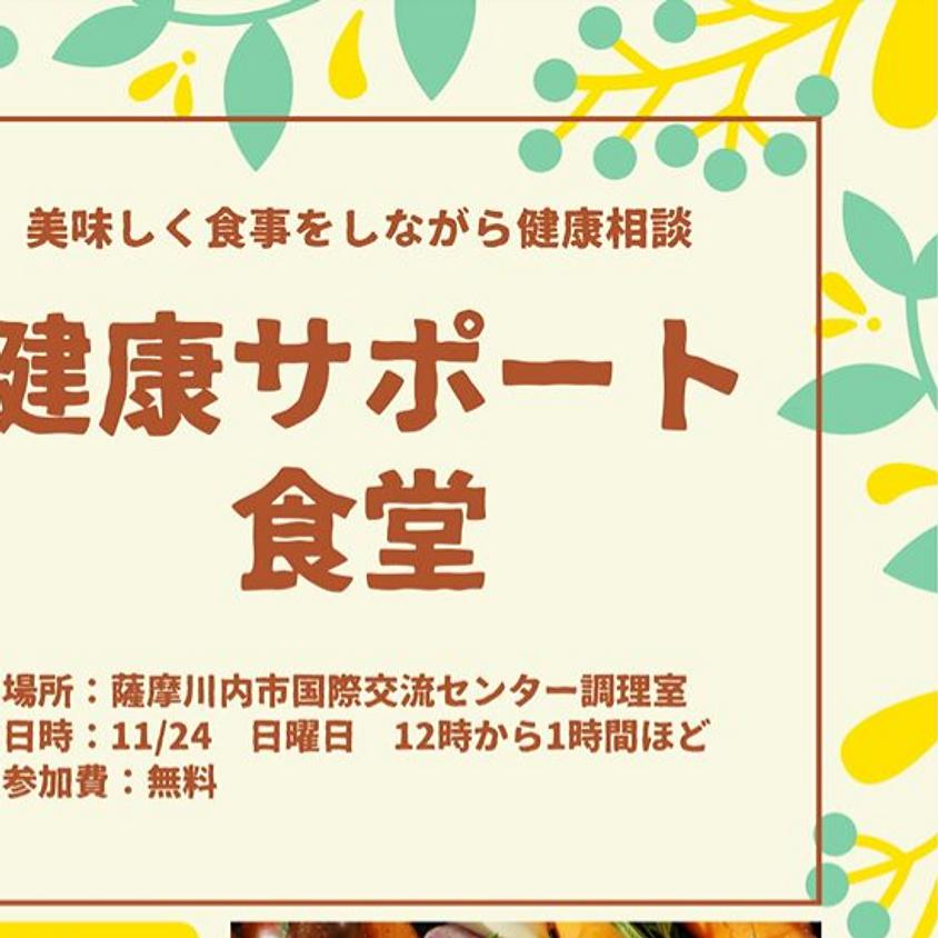 健康サポート食堂@川内店