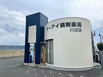 川辺店1.jpg