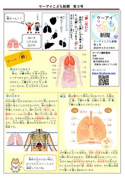 こども新聞3号「肺」ケーアイ調剤薬局発行
