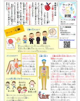 こども新聞2号「心臓」ケーアイ調剤薬局発行