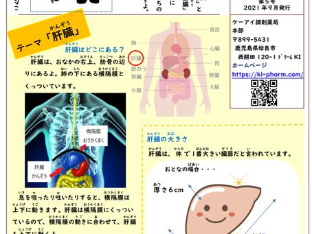 こども新聞5号「肝臓」