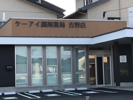 新規店舗オープン