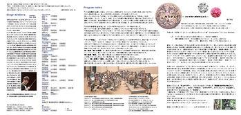190422-京都吹奏楽団RC47パンフ裏.jpg