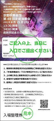 2021-第48回定期演奏会 整理券見本.jpg