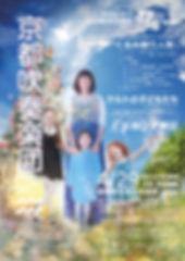 190205-京都吹奏楽団チラシ-広報用.jpg