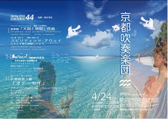 京都吹奏楽団第44回定期演奏会-B0ポスター.jpg