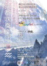200114-チラシ-アウトライン済み-送信用.jpg