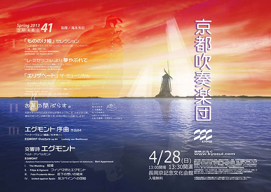 京都吹奏楽団第41回定期演奏会-B0ポスター.JPG