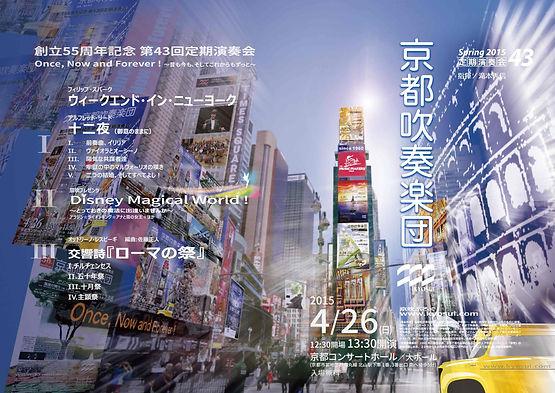 京都吹奏楽団-RC43-B0ポスター.jpg