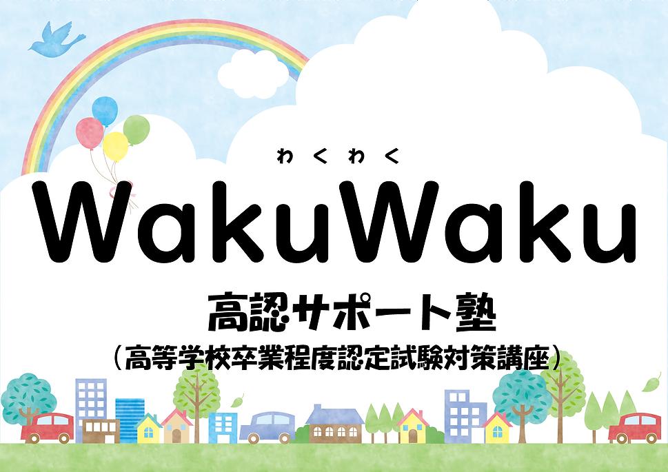 wakuwaku高認サポート塾.png