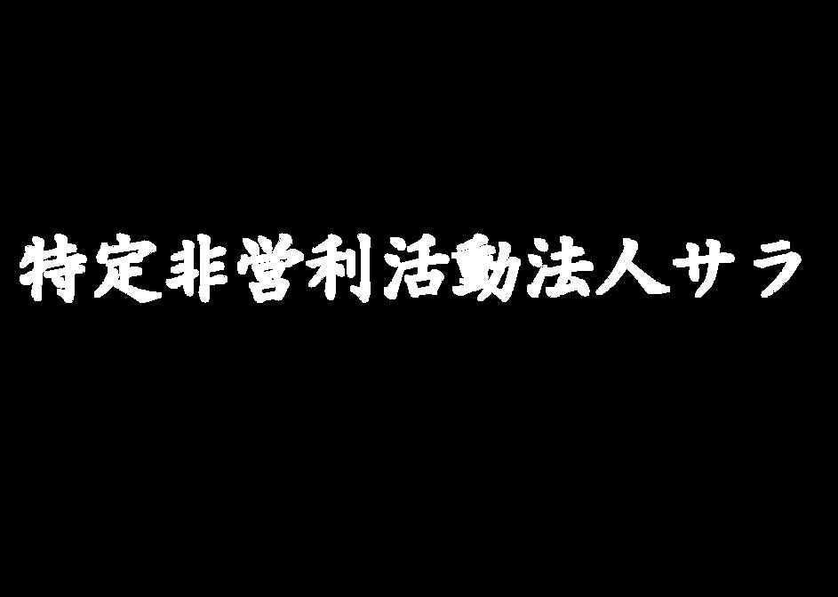 特定非営利活動法人サラ(NPO法人サラ)