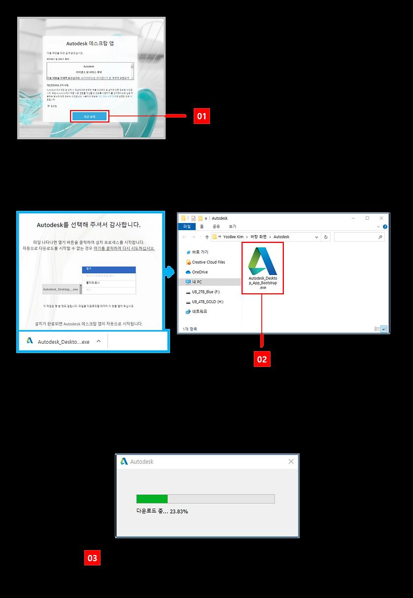 DesktopApp_Install_Guide_01.png