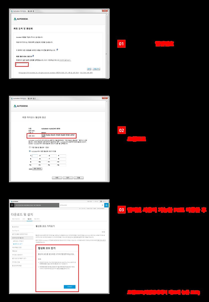 Activation_Offline_01.png