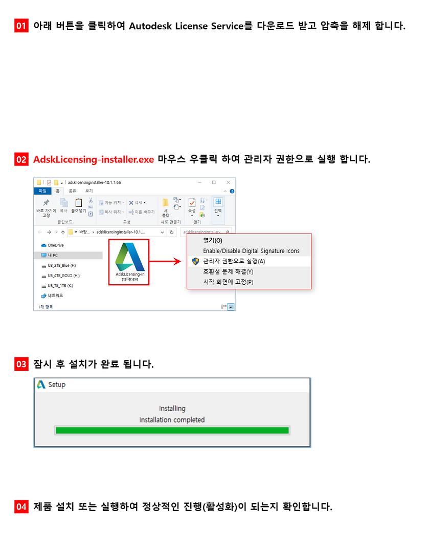 Autodesk License Service_오류_03.png