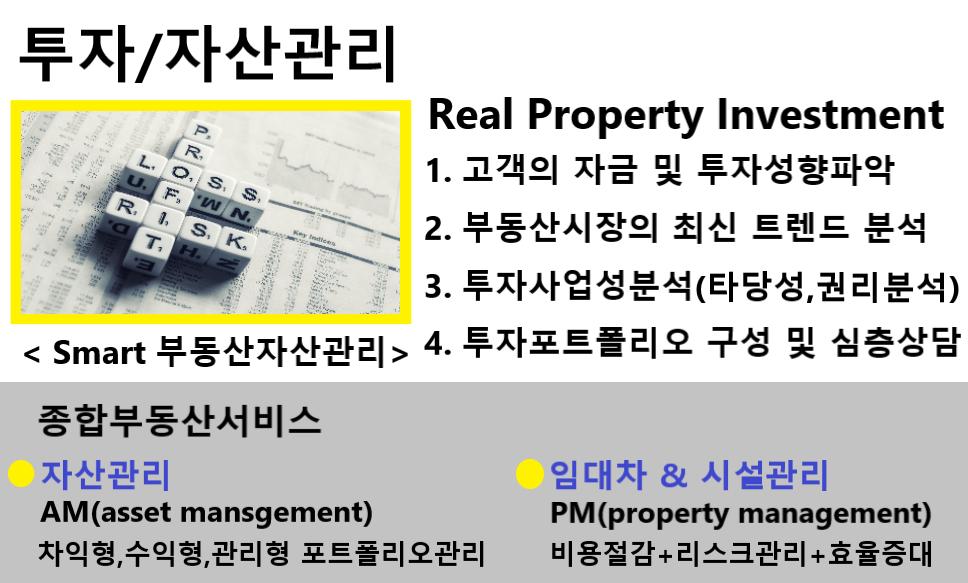 투자자산관리.png