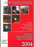 Вторая Спартакиада МНС России (pdf.io) (