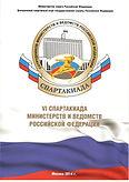 VI Спартакиада Министерств и Ведомств Ро