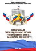IX Спартакиада среди федеральных органов