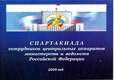 Спартакиада сотрудников центральных аппа