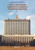 Итоги проведения V Спартакиады Министерв