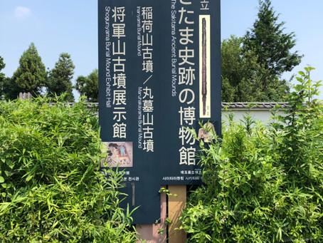 プラっと行田 さきたま古墳公園編 Part2