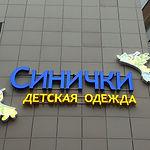 Объемные буквы.jpg