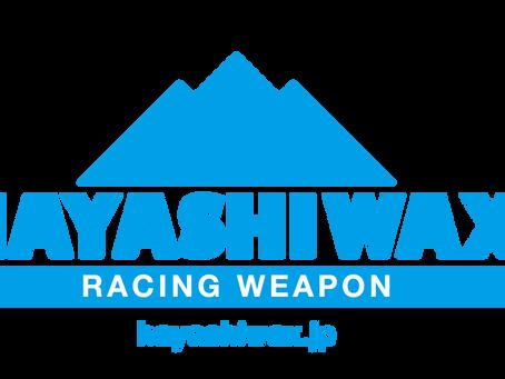 Hayashi Wax 起源介紹(中文)