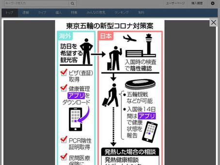 日本對舉辦東奧在觀光簽證的政策方向