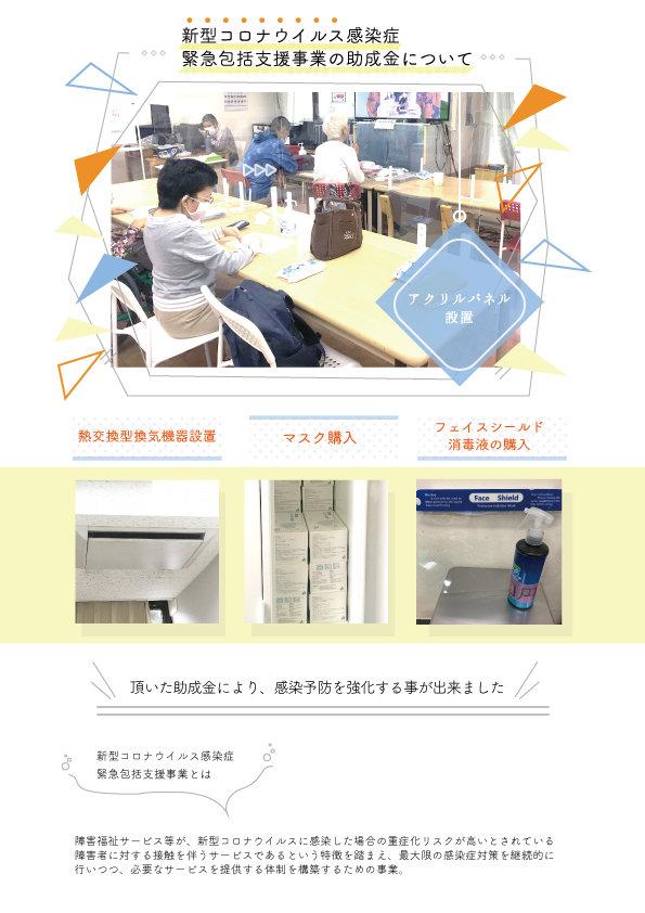 小松川助成金2.jpg