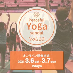 Peaceful Yoga sendai vol.10 オンラインで開催決定!