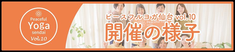 vol.10活動記録ボタン.png