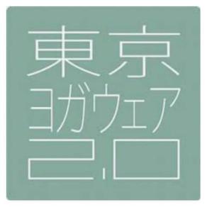 『東京ヨガウェア2.0』の参加者特典!