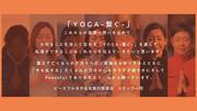 「 YOGA -繋ぐ-」