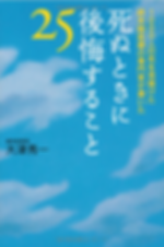 死ぬときに後悔すること25(本)250.png