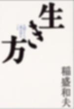 生き方(本)250.png