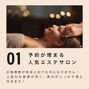 エステリクルート_001.jpg
