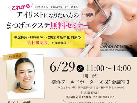 6月29日(火)まつげエクステ無料セミナーin横浜 開催のお知らせ