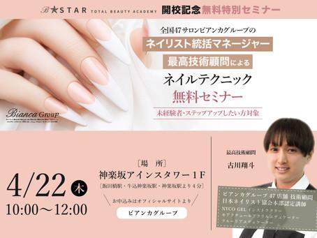 【4/22】ネイルテクニック無料セミナーを開催