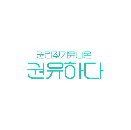 권리찾기유니온 권유하다  브랜딩 디자인  client. 권리찾기유니온 권유하다 2019