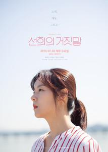 웹드라마 선희의 거짓말  client. 얼룩말공작소 2019