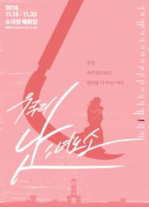 연극 우쿠리 낫녀노소  client. 프리모컴퍼니 2018