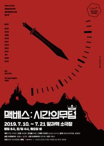 연극 맥베스 : 시간의 무덤  client. 극단 시지프 2019